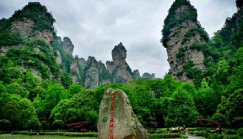 ที่เที่ยวจีนธรรมชาติ